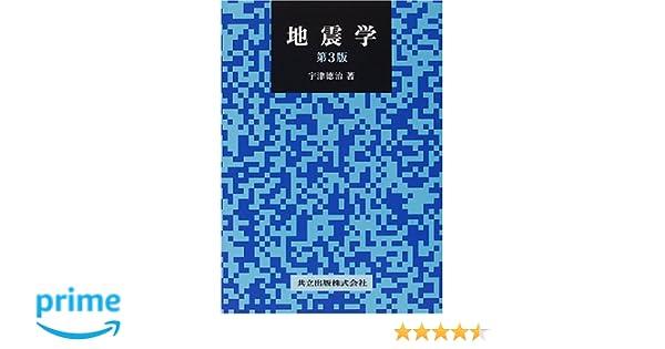 地震学 | 宇津 徳治 |本 | 通販 ...