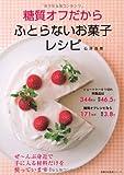 ふとらないお菓子レシピ―ぜ~んぶ身近で手に入る材料だけを使っています! (主婦の友生活シリーズ)