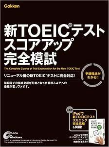 新TOEIC(R)テスト スコアアップ完全模試
