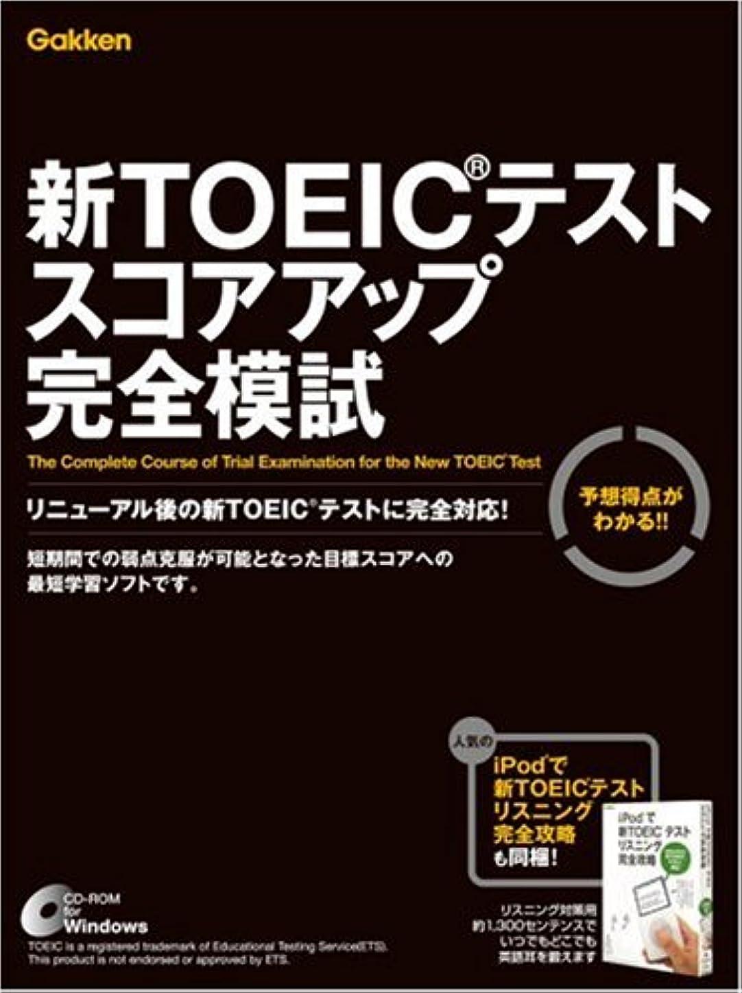 遮る直径リスク新TOEIC(R)テスト スコアアップ完全模試