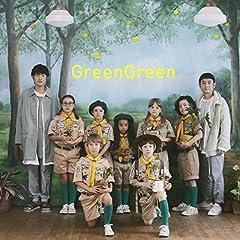 ゆず「GreenGreen」のジャケット画像