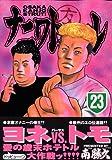 ナニワトモアレ(23) (ヤンマガKCスペシャル)