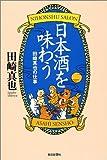 日本酒を味わう―田崎真也の仕事 (朝日選書)