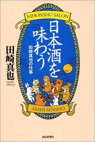 日本酒を味わう―田崎真也の仕事 (朝日選書)の詳細を見る