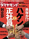 週刊ダイヤモンド 2009年2/7号 [雑誌]