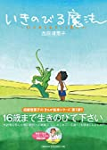西原理恵子『いきのびる魔法: いじめられている君へ』の表紙画像
