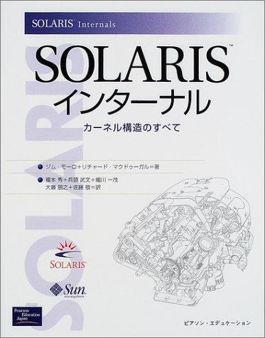 Solarisインターナル―カーネル構造のすべての詳細を見る