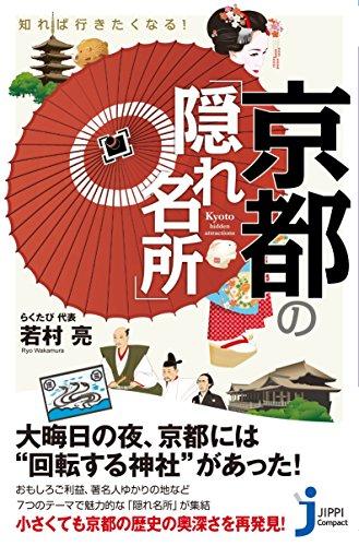 知れば行きたくなる!  京都の「隠れ名所」 (じっぴコンパクト新書)の詳細を見る
