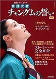 韓国ドラマ・ガイド 宮廷女官 チャングムの誓い 前編 [ムック] / NHK出版 (編集); NHK出版 (刊)
