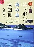 原色 ニッポン《南の島》大図鑑