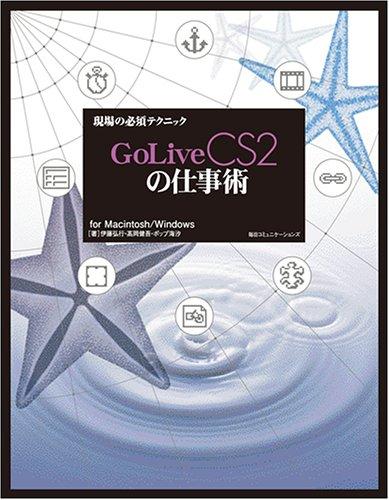 GoLive