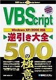 VBScript逆引き大全500の極意