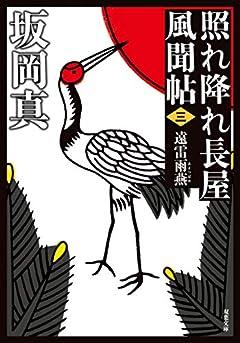 照れ降れ長屋風聞帖〈三〉-遠雷雨燕<新装版> (双葉文庫)