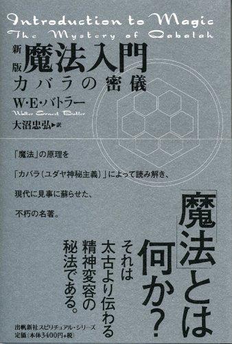 魔法入門―カバラの密儀 (出帆新社スピリチュアル・シリーズ)の詳細を見る
