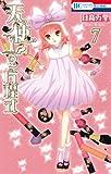 天使1/2方程式 7 (花とゆめCOMICS)