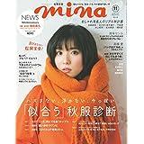 mina(ミーナ) 2018年 11月号