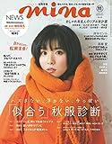 mina(ミーナ) 2018年 11 月号 [雑誌]