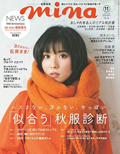 岡田健史 mina(ミーナ) 2018年 11月号