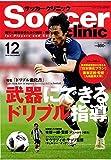 サッカークリニック2018年12月号 特集「ドリブル強化書」