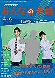 NHK みんなの手話 2016年4~6月 (NHKシリーズ)