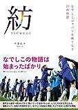 紡―TSUMUGI― なでしこジャパンを織りなす21の物語