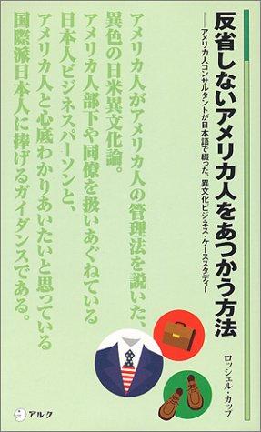 反省しないアメリカ人をあつかう方法―アメリカ人コンサルタントが日本語で綴った、異文化ビジネス・ケーススタディー (アルク新書)の詳細を見る