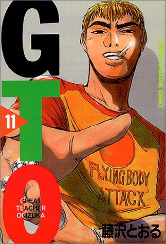 GTO(11) (講談社コミックス)の詳細を見る