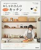 """おしゃれさんのすっきりキッチン―一番""""自分らしく""""いられる空間に (Gakken Interior Mook) 画像"""