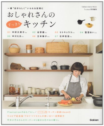 """おしゃれさんのすっきりキッチン―一番""""自分らしく""""いられる空間に (Gakken Interior Mook)の詳細を見る"""