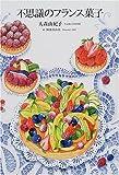不思議のフランス菓子 画像