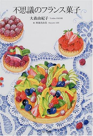 不思議のフランス菓子の詳細を見る