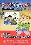 大阪100円生活−バイトくん通信