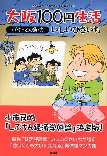 大阪100円生活-バイトくん通信の詳細を見る