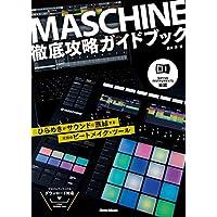 NATIVE INSTRUMENTS公認 MASCHINE徹底攻略ガイドブック ひらめきがサウンドに直結する究極のビートメイク・ツール (プロジェクト・ファイル ダウンロード対応)