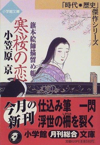寒桜の恋―旗本絵師描留め帳 (小学館文庫―時代・歴史傑作シリーズ)