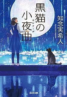 黒猫の小夜曲(セレナーデ) 「死神」シリーズ (光文社文庫)