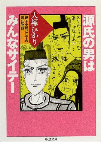 源氏の男はみんなサイテー (ちくま文庫)の詳細を見る