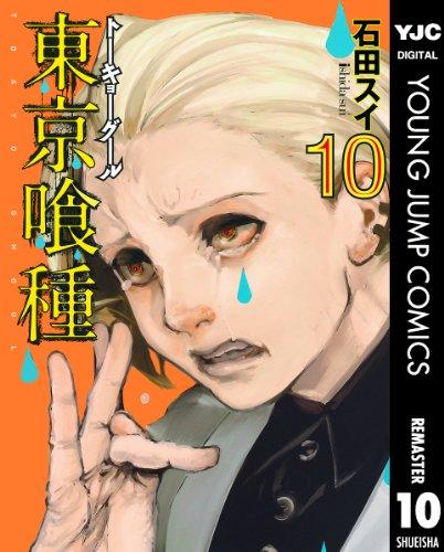 東京喰種トーキョーグール リマスター版 10 (ヤングジャンプコミックスDIGITAL)の詳細を見る