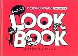Look book―ことばあそびのabc