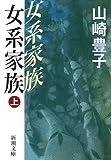 女系家族〈上〉 (新潮文庫)