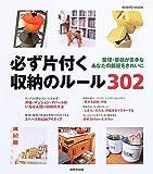 必ず片付く収納のルール302―整理・整頓が苦手なあなたの部屋をきれいに (Seibido mook)