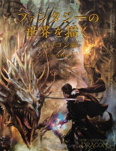 ファンタジーの世界を描く ードラゴン編ー