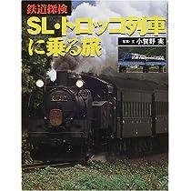 鉄道探検 SL・トロッコ列車に乗る旅 (学研グラフィックブックス・デラックス)