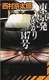 東京発ひかり147号 (ノン・ノベル)