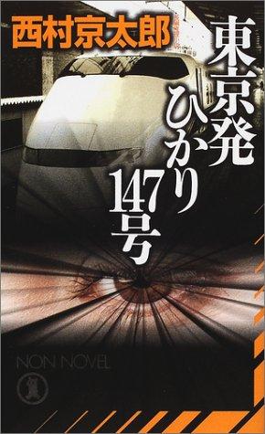 東京発ひかり147号 (ノン・ノベル)の詳細を見る