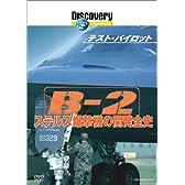 ディスカバリーチャンネル テスト・パイロット B-2 ステルス爆撃機の開発全史 [DVD]