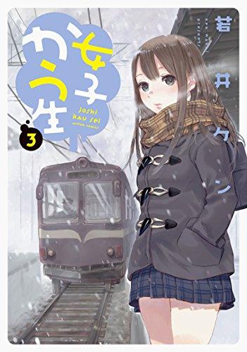 女子かう生(3) (アクションコミックス)の詳細を見る