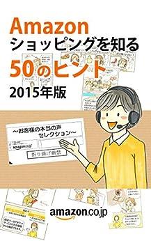 [Amazon.co.jp]のAmazonショッピングを知る50のヒント 2015年版 ~お客様の本当の声セレクション~