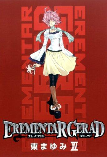 EREMENTAR GERAD 15 (BLADE COMICS)の詳細を見る