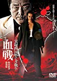 実録・四国やくざ戦争 血戦 松山抗争勃発編[DVD]